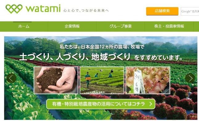 続々と増える「ワタミ」の新業態店(画像は、ワタミのホームページ)