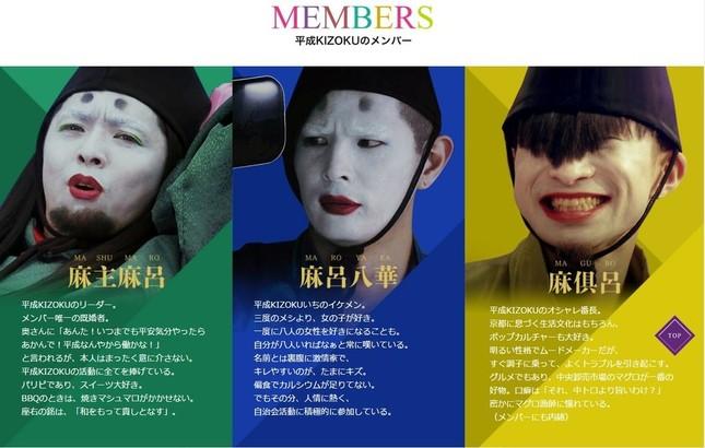 この3人は「TRIQSTAR」のメンバーだった(写真は京都市HPのスクリーンショット)