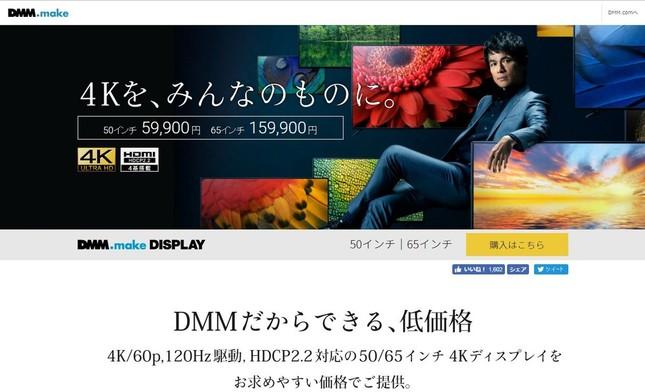 DMM.com、50インチで約6万円の4Kディスプレイを発売(画像はDMM.makeのホームページより)