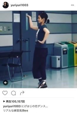 「恋ダンス」を披露する石田さん(画像は石田さん公式インスタグラムのスクリーンショット)