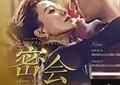 チェ・スンシル疑惑酷似の韓国ドラマ「密会」 事件スクープのJTBC、2年前に放送