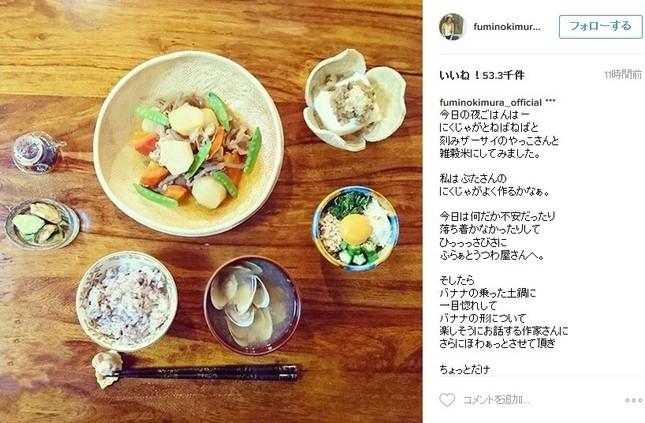 インスタグラムで話題の「ふみ飯」(画像は11月18日投稿のスクリーンショット)