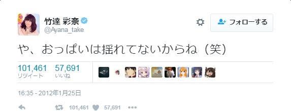 地震がある度にリツイートが回ってくる(写真は竹達さんのツイッターのスクリーンショット)