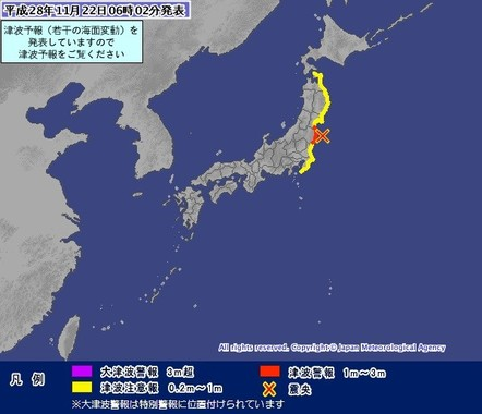 気象庁は福島県に津波警報を出した