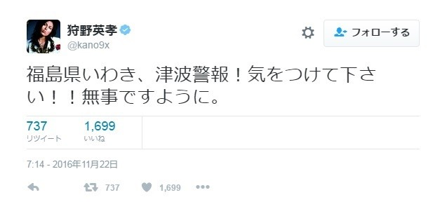 宮城県出身の狩野英孝さんがツイッター更新(編集部で一部加工)