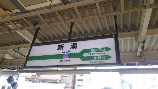 JR新潟駅の乗換えアナウンスはエロイ?(写真はイメージ)