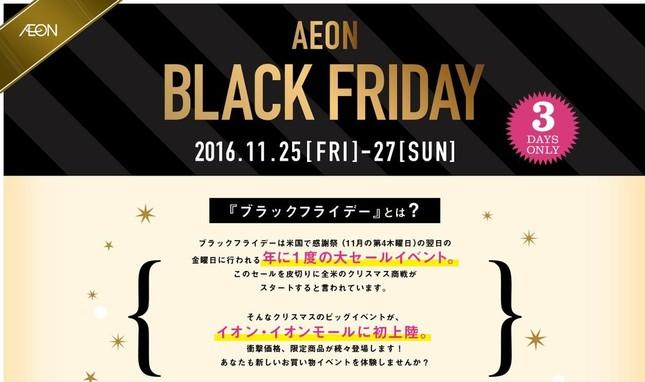 消費喚起に「ブラックフライデー」 日本でも定着するか!(画像は、イオン「ブラックフライデー」のホームページ)