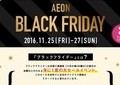 日本版「ブラックフライデー」の賭け 「単なる在庫処分」越えられるのか