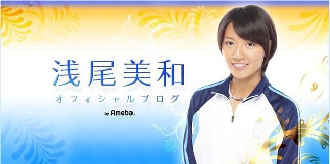 第2子誕生を報告した浅尾美和さん(画像は公式ブログのスクリーンショット)