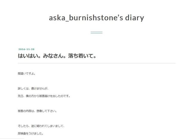 ASKA元被告が報道後に更新したブログ