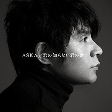 ASKA元被告のアルバム「君の知らない君の歌」(ユニバーサル・シグマ、2010年11月)