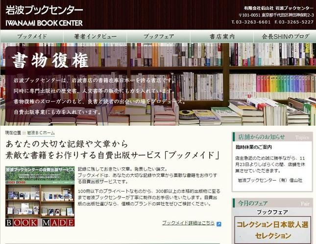 岩波ブックセンターのホームページ