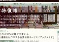 「岩波ブックセンター」運営会社が破産 神保町の名所「とても寂しい」