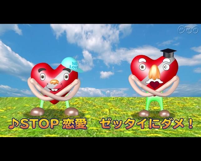 NHKの公式チャンネルに「恋愛ダメ」動画(画像はYoutubeより)