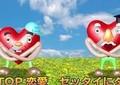 「ストップ!恋愛 ゼッタイダメ」 NHK企画動画が大反響