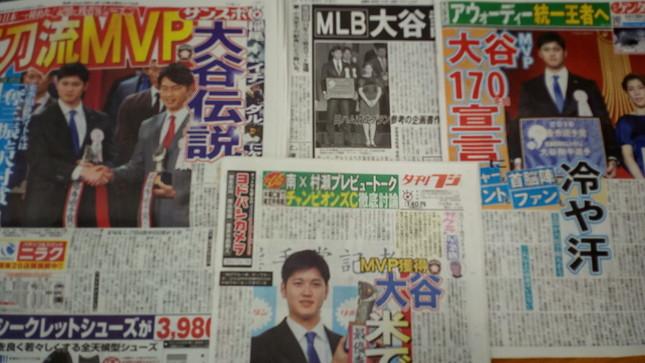 大谷受賞の快挙に各紙は大きなスペースをさいて報道した