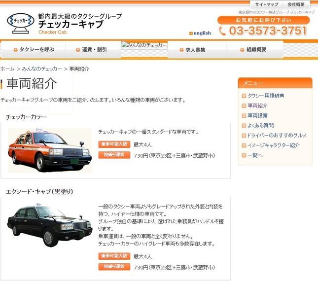 タクシー内映像を提供したのは「当グループ加盟の1社」と謝罪(写真はチェッカーキャブ公式HPから)