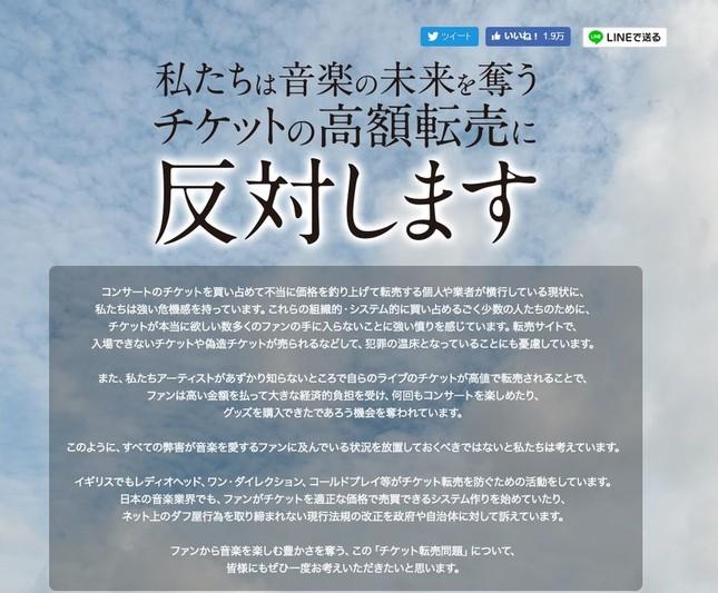 橋下徹氏は「チケット転売」を容認する…(画像は、「チケット転売NO」のホームページ)