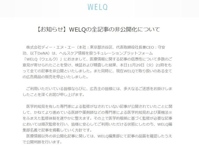 WELQトップページの現在(30日19時時点)
