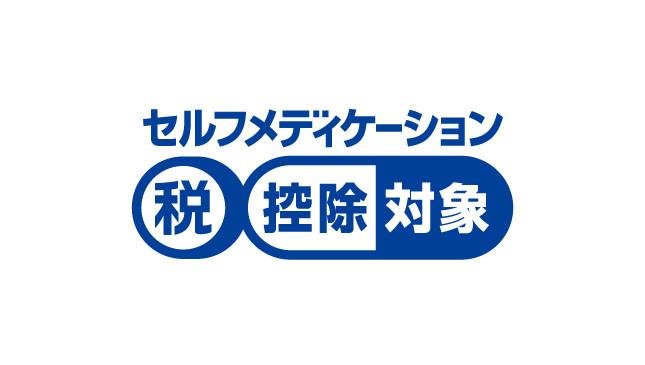 セルフメディケーション税制共通識別マーク(画像データ提供:日本一般用医薬品連合会)