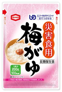 亀田製菓と尾西食品の「災害食用梅がゆ」