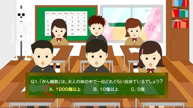 「よくわかる!がんの授業」のアニメ(日本対がん協会のウェブサイトより)