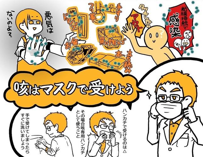 深谷朋昭さんがツイッターに投稿したイラスト。作者は深谷さんの妻だそうだ(C)深谷薬局 明寿漢方堂