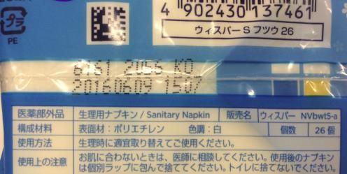 外袋に「6161 2056 K0」と印字されているものが回収対象