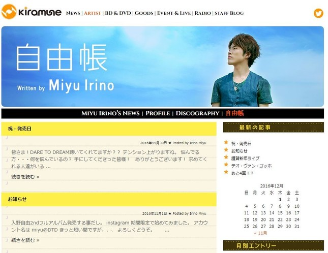 「俺の歌を聴けい!!」(写真は入野さんのブログのスクリーンショット)