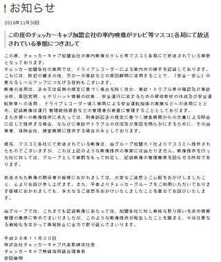 チェッカーキャブは謝罪したが…(画像は11月30日付 謝罪文のスクリーンショット)
