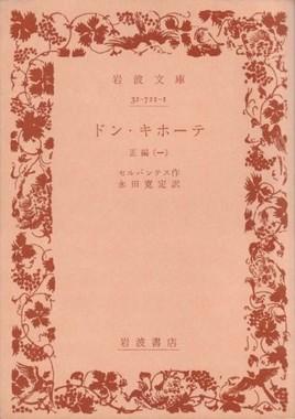 セルバンテス「ドン・キホーテ<正編 1>」の表紙(岩波書店)