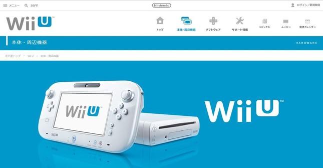 任天堂「Wii U」生産中止で、価格高騰!(画像は、任天堂「Wii U」のホームページ)