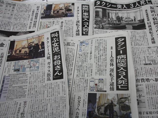 3人死亡事故を大きく伝える新聞各紙