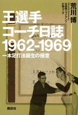 著書「王選手コーチ日誌 1962-1969 一本足打法誕生の極意」(Amazonより)