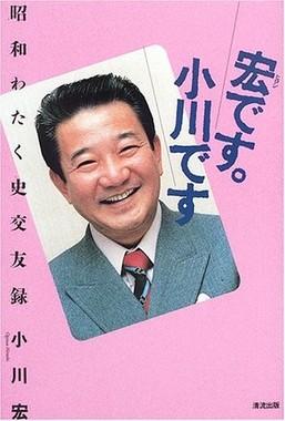 著書「宏です。小川です―昭和わたく史交友録」(Amazonより)