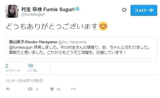 「どうもありがとうございます」。村主さんは今回のテレビ出演への激励にコメントした(写真はツイッターのスクリーンショット※編集部で一部加工)