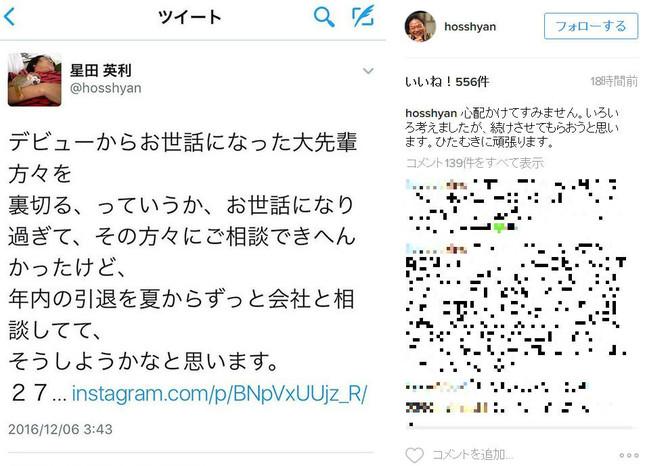 星田さんはわずか半日で「引退発言」を撤回した(画像はインスタグラムより)