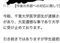 千葉大学長名乗るデマ文書流れる 取材に「口止め」求める内容