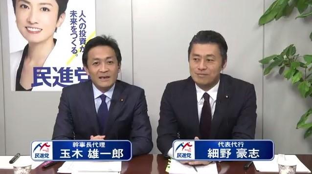 細野豪志代表代行と玉木雄一郎幹事長代理が出演(画像はライブ配信中のスクリーンショット)