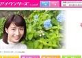 「不倫」田中萌アナ、取材知らずに「次の文春砲いつ?」 記者とのやりとり再現していた6日前