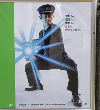 JR東日本の「DB」ポスターに「なんの広告なんだ」(2016年12月6日撮影)