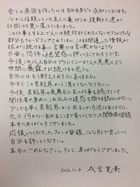 成宮さんが報道各社に送った直筆ファクス