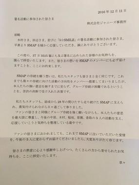 ジャニーズ事務所側から渡された「手紙」(5☆SMILE公式ツイッターアカウントより引用)