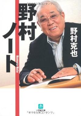 「野村ノート」(講談社)