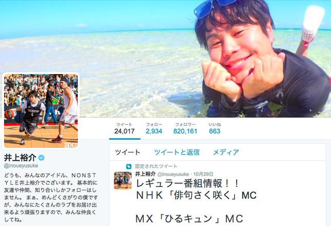 井上裕介さんのツイッター