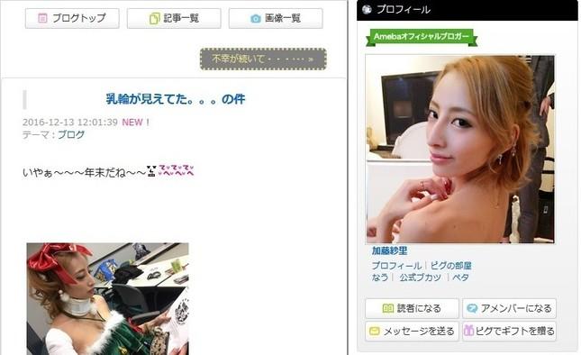 ブログでも乳輪問題に言及(画像は加藤さん公式ブログのスクリーンショット)