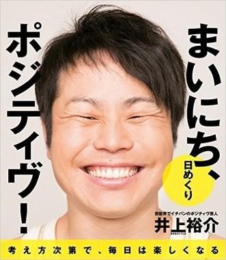 井上さんの大ヒット商品「まいにち、ポジティヴ!」