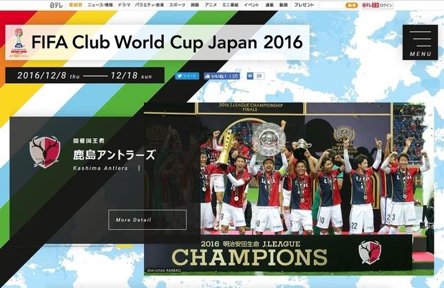 試合を中継した日本テレビのクラブワールドカップ公式サイト、鹿島アントラーズ紹介ページ