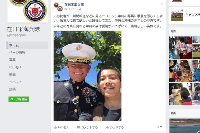 在日海兵隊がフェイスブックに投稿した写真。FBでは米軍に好意的な書き込みが多い