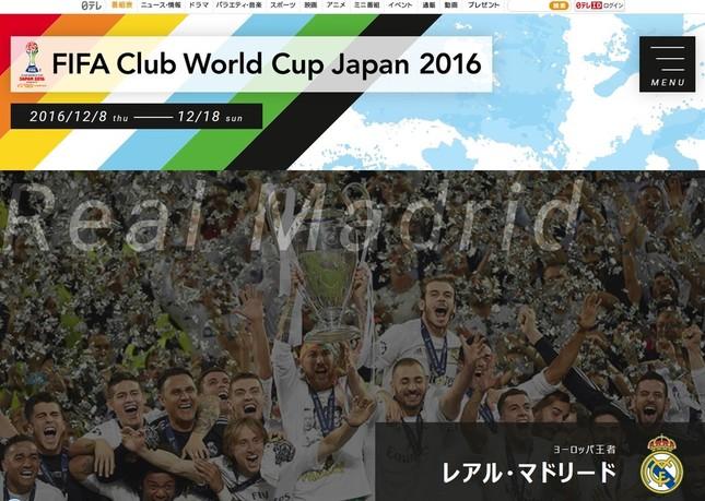 レアル・マドリード、セルヒオ・ラモスのファールをめぐり議論が起きた(画像は試合を中継した日本テレビ・クラブW杯公式サイトのスクリーンショット)